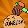 콩글리쉬 뽀개기