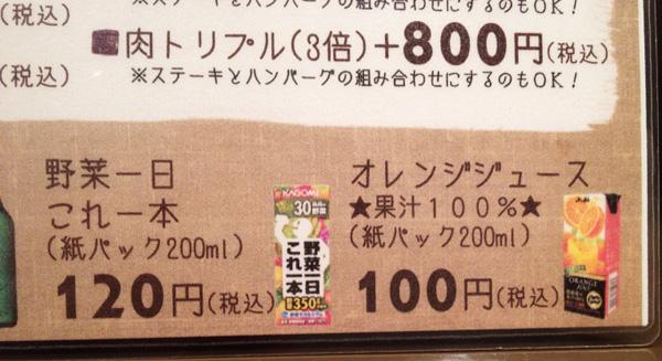 なぜか紙パックジュースが販売されている