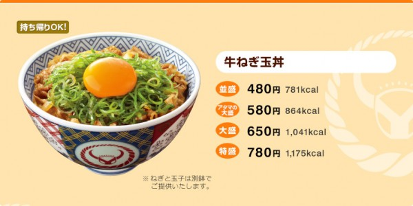 出典:http://www.yoshinoya.com/menu/don/gyunegitamadon.html