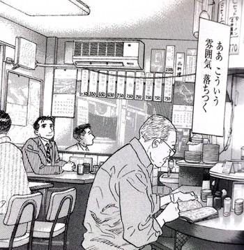 出典:孤独のグルメ2 久住昌之 原作、谷口ジロー作画