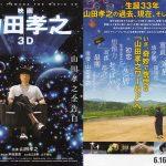 もはや教祖の域か。『映画 山田孝之3D』のネタバレ感想+舞台挨拶のメモ