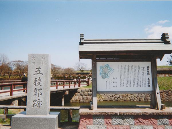 goryokaku