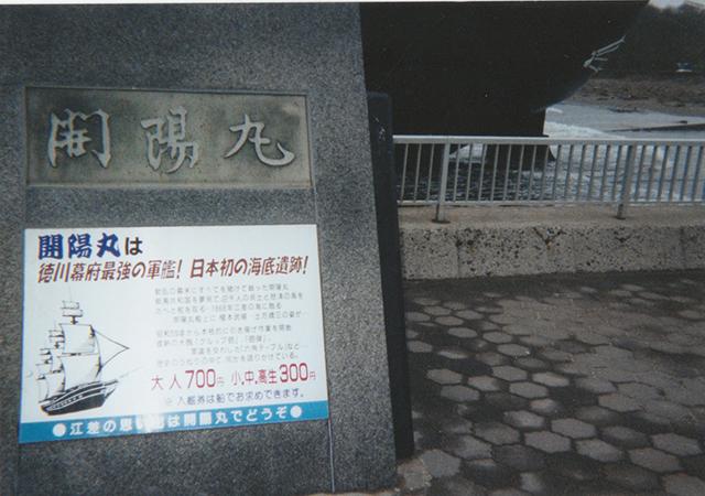kaiyoumaru