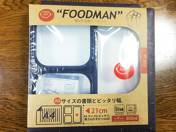 foodman1