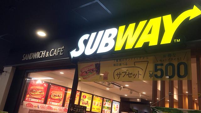 subwaymise