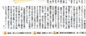 ▲교토신문에 실린 기사