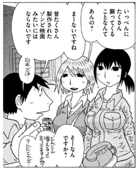 出典:就職難!! ゾンビ取りガール 1巻/福満しげゆき(以下同
