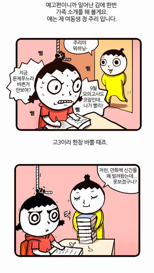 webtoons3