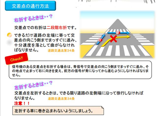 出典:http://www.keishicho.metro.tokyo.jp/bicyclette/jmp/bicyclette.pdf