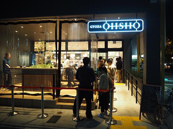 ohsho1