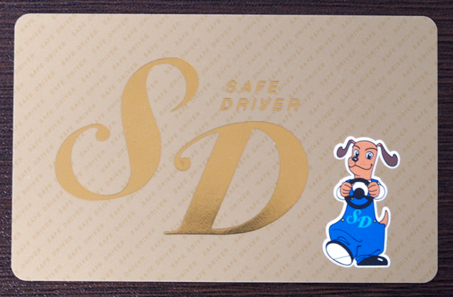 SDカード表