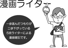 漫画ライター